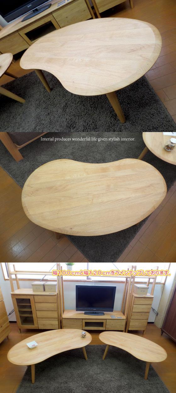 天然木アルダー自然塗装(オイル塗装)幅100cmリビングテーブル