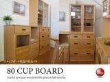 天然木アルダー無垢材オイル塗装・幅80cmカップボード(完成品)★
