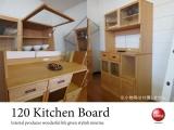 天然木アルダー無垢材オイル塗装・幅120cmキッチンボード(完成品)