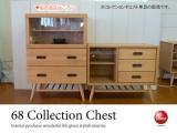 天然木アルダー無垢材オイル塗装・幅68cmコレクションチェスト(完成品)