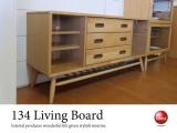 天然木アルダー無垢材オイル塗装・幅134cmリビングボード(完成品)