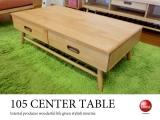 天然木アルダー無垢材オイル塗装・幅105cmセンターテーブル(完成品)