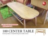天然木アルダー無垢材オイル塗装・幅100cmセンターテーブル(完成品)