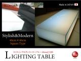 ライティング・モダンローテーブル (40cm正方形・日本製)開梱設置サービス付き