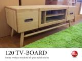 天然木アルダー無垢材オイル塗装・幅120cmテレビボード(完成品)★