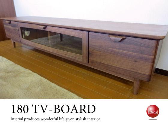 天然木ウォールナット材・幅180cmテレビボード(完成品)