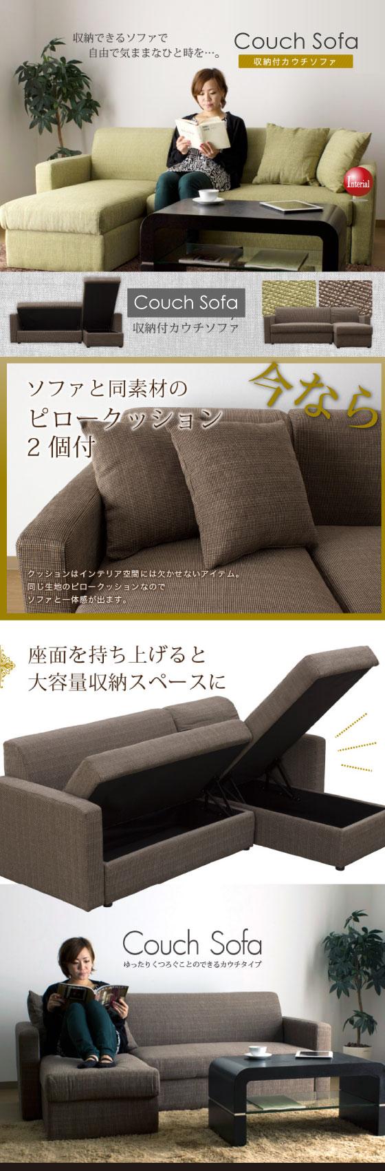 幅182cm・布ファブリック製・カウチソファー(収納付き・完成品)ブラウン