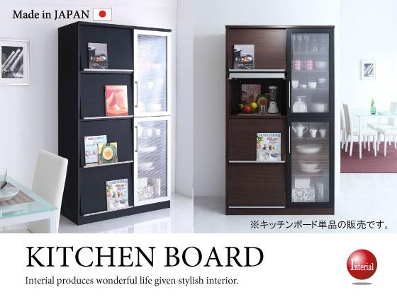 フラップ扉採用!幅105cmキッチンボード(日本製・F☆☆☆☆)【完売しました】