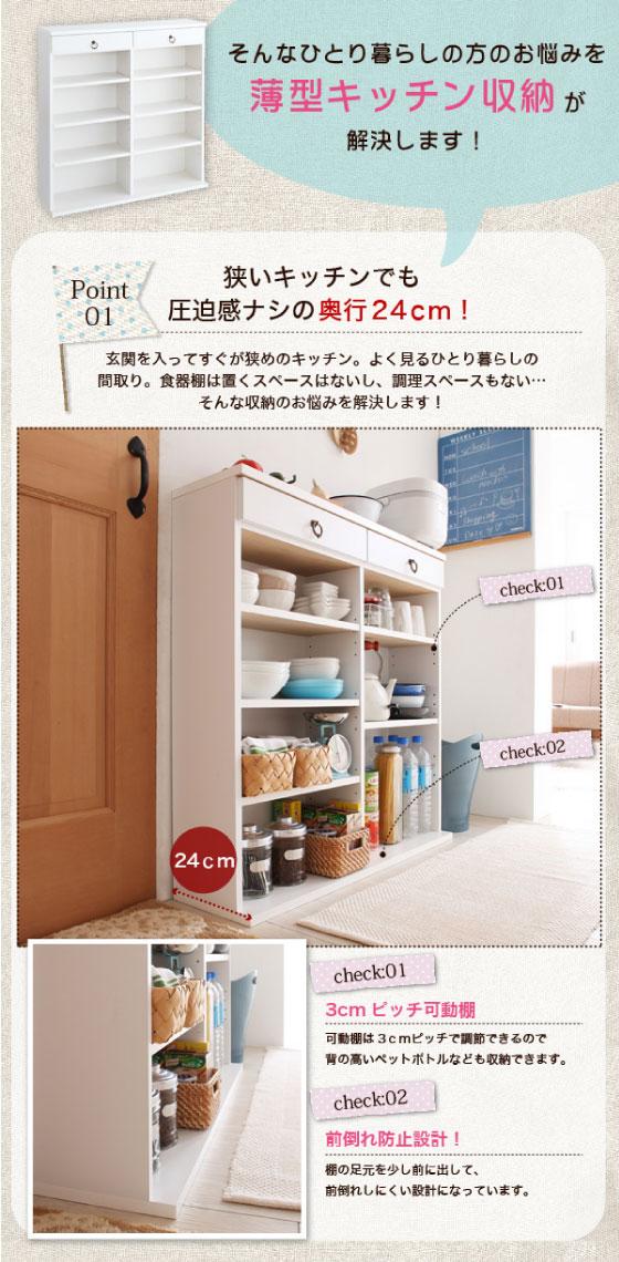 奥行24cmのスリム設計!幅89cm薄型キッチンラック(日本製・完成品)
