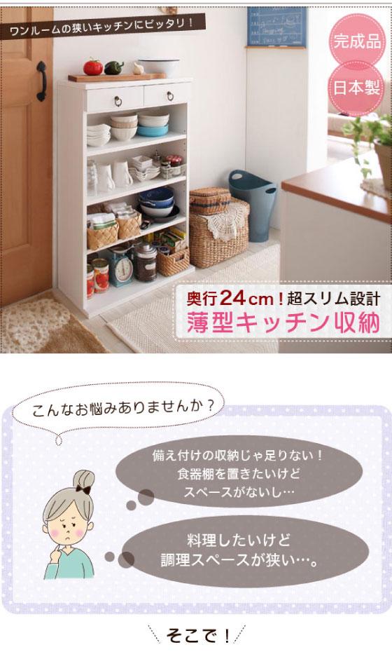 奥行24cmのスリム設計!幅59cm薄型キッチンラック(日本製・完成品)