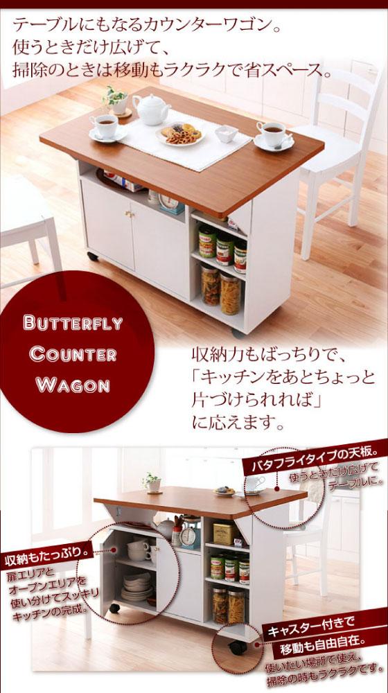 バタフライ天板・幅90cmカウンターワゴン(日本製)