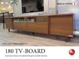 天然木ウォールナット&ミラーガラス・幅180cmテレビボード(日本製・完成品)