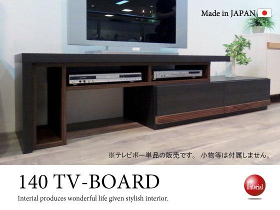 ツートンデザイン・幅140cm伸長式テレビボード(日本製・完成品)