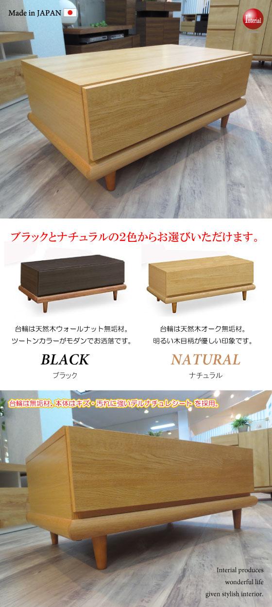 天然木ウォールナット/オーク無垢材・幅90cmセンターテーブル(日本製・完成品)