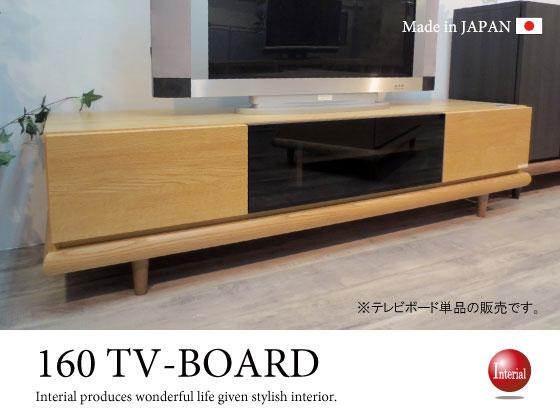 木目ナチュラル&オーク無垢材・幅160cmテレビボード(日本製・完成品)
