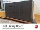 木目ブラック&ウォールナット無垢材・幅120cmリビングボード(日本製・完成品)