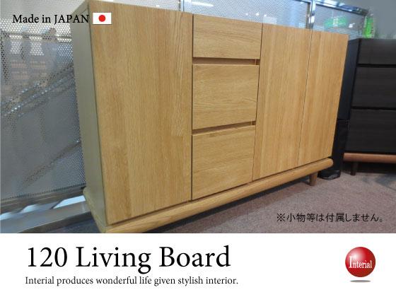 木目ナチュラル&オーク無垢材・幅120cmリビングボード(日本製・完成品)