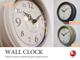 レトロデザイン壁掛け時計