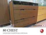 天然木ウォールナット&ガラス製・幅80cmチェスト(日本製・完成品)
