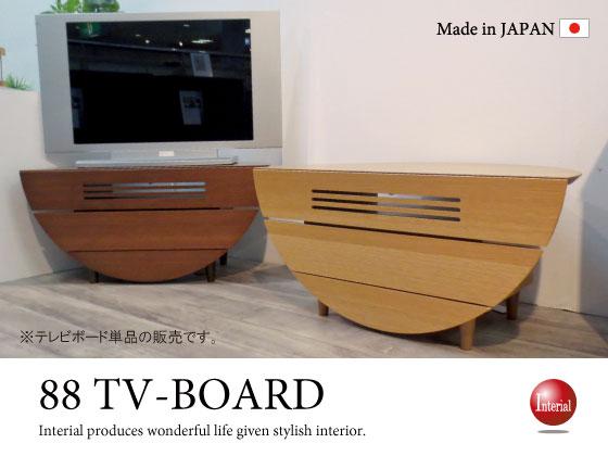 天然木ウォールナット/オーク突板・半円コーナーテレビボード(日本製・完成品)