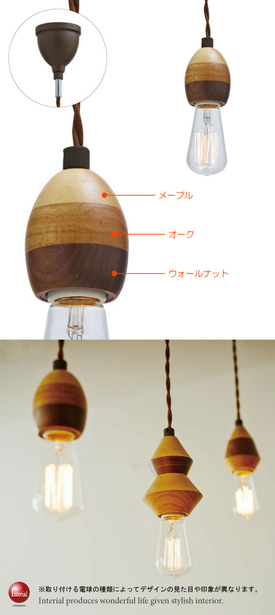 3種類の天然木を使用!ペンダントライト(1灯)【完売しました】