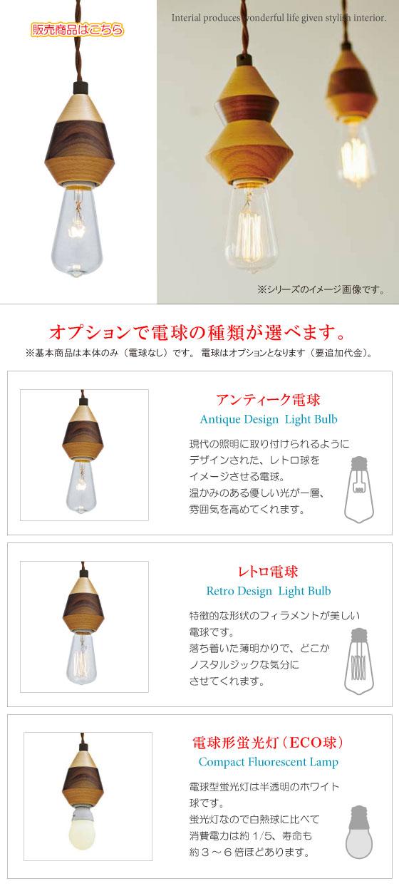 3種類の天然木を使用!ペンダントライト(1灯)LED電球&ECO球使用可能【完売しました】