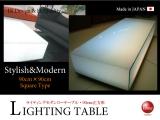ライティング・モダンローテーブル (90cm正方形・日本製)開梱設置サービス付き