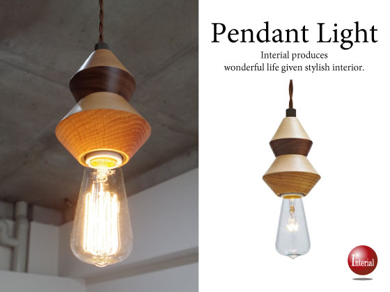 3種類の天然木を使用!ペンダントライト(1灯)LED電球&ECO球使用可能