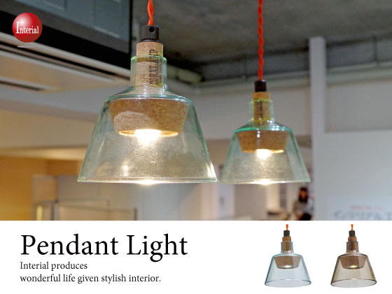 LED電球一体型!ガラス&コルク製ペンダントライト(1灯)
