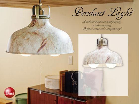 アンティークデザイン・ペンダントライト(2灯)LED電球&ECO球対応