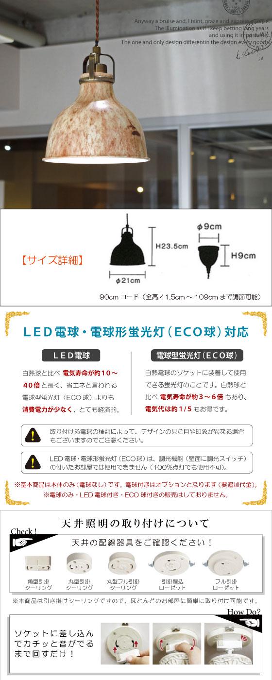 アンティークデザイン・ペンダントライト(1灯)LED電球&ECO球対応