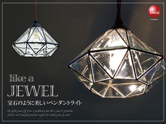 ガラス&スチール製・ペンダントライト(1灯)LED電球&ECO球使用可能