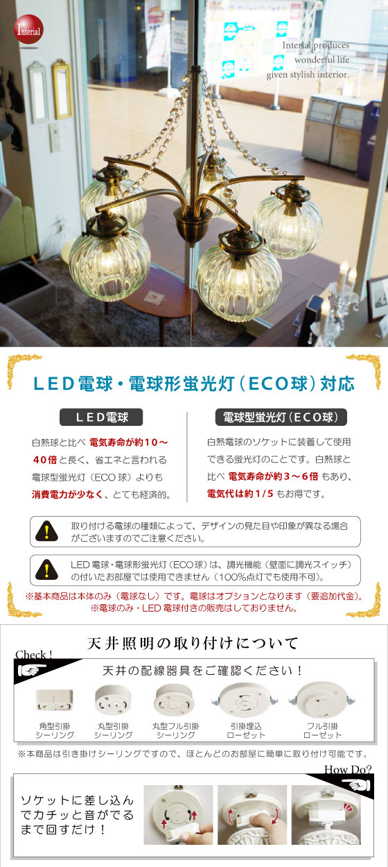 ガラスシェード・シャンデリアペンダントライト(5灯)LED電球&ECO球対応【完売しました】