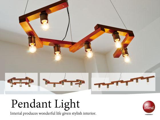 アーム可動式!天然木ウォールナット製・ペンダントライト(6灯)LED電球&ECO球使用可能