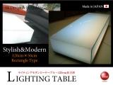 ライティング・モダンローテーブル(120cm長方形・日本製)開梱設置サービス付き