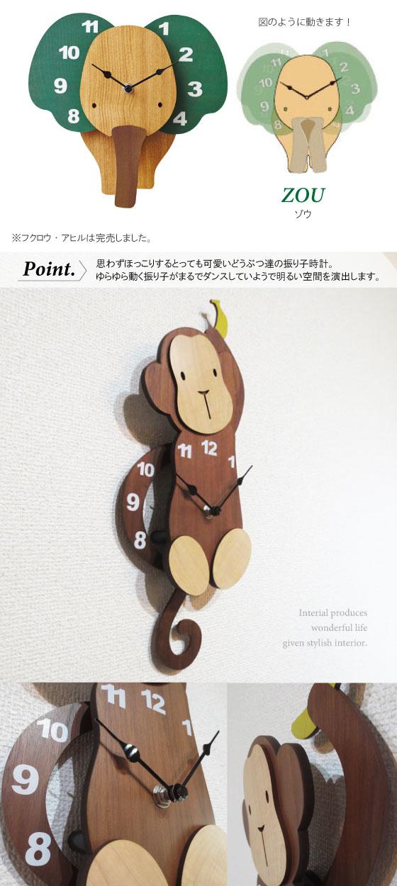 動物デザイン・インテリア壁掛け振り子時計