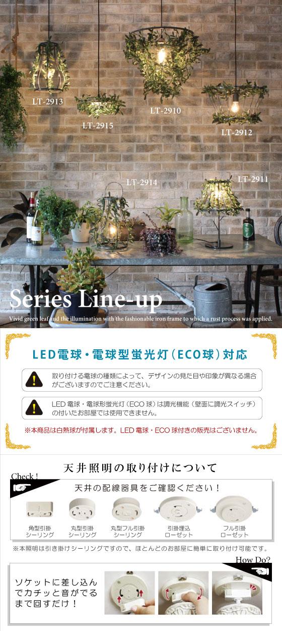 アイアン&葉っぱリーフ・ペンダントライト(1灯)LED電球&ECO球対応