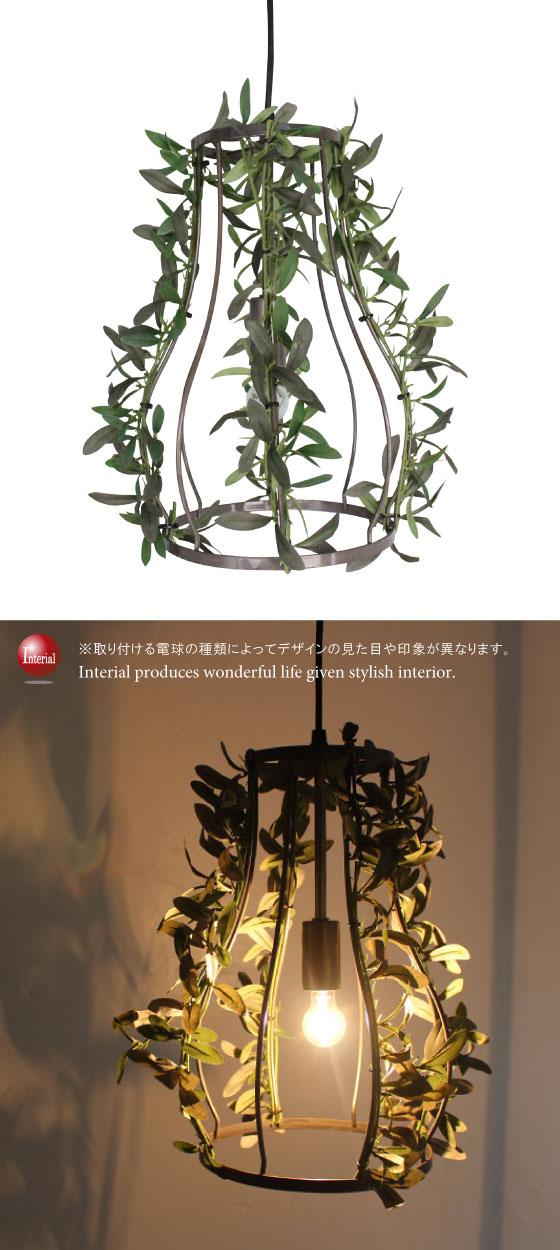アイアン&葉っぱリーフ・ペンダントライト(1灯)LED電球&ECO球対応【完売しました】