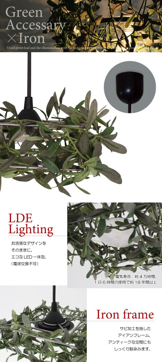 LED一体型!アイアン&葉っぱリーフ・ペンダントライト(1灯)