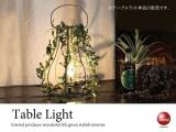 アイアン&葉っぱリーフ・テーブルライト(1灯)LED電球&ECO球対応
