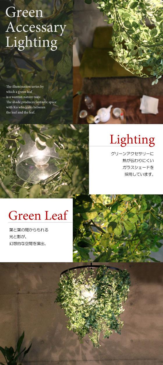 葉っぱリーフグリーン・ペンダントライト(1灯)LED電球&ECO球対応