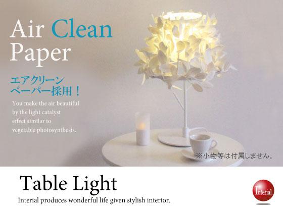 エアクリーンペーパー採用!北欧モダンテーブルライト(1灯)40W相当のECO球付属!LED電球対応
