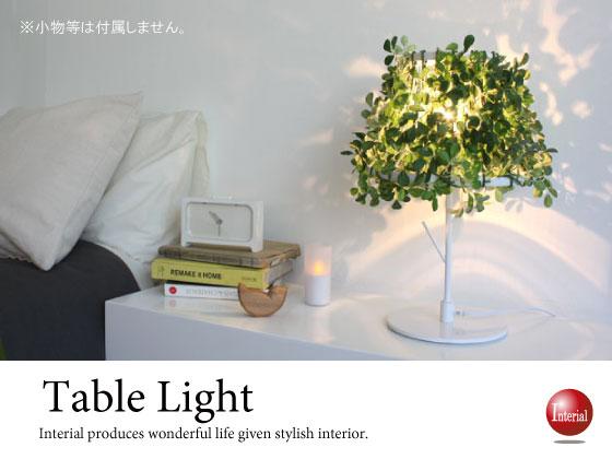 葉っぱリーフグリーン・テーブルライト(1灯)LED電球&ECO球対応