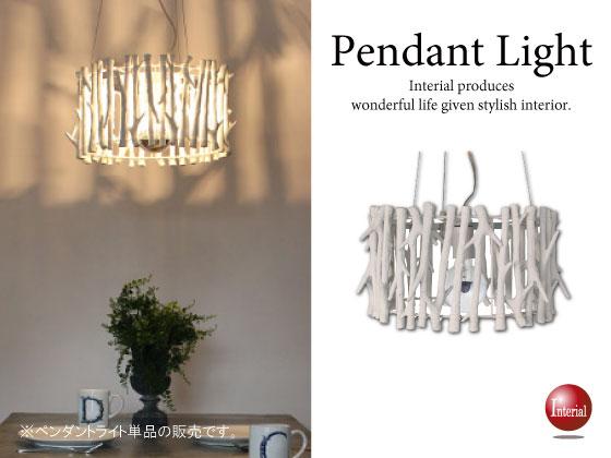 木の枝デザイン・ペンダントライト(1灯)LED電球&ECO球対応