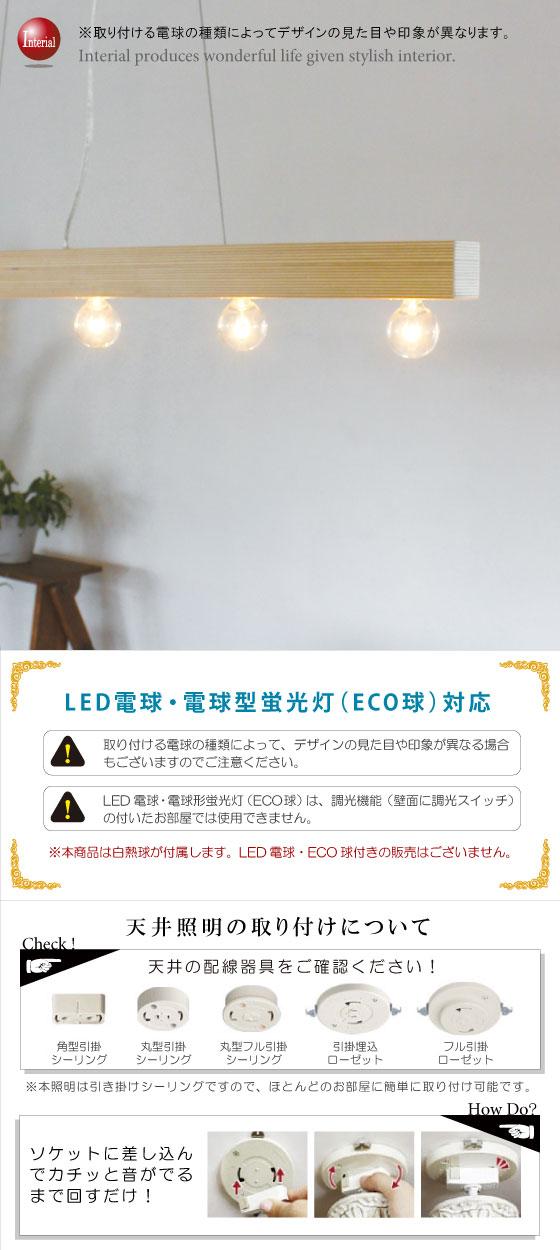 天然木バーチ材・北欧モダンペンダントライト(5灯)LED電球&ECO球使用可能