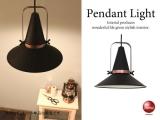 レトロモダン・スチール製ペンダントライト(1灯)LED&ECO球使用可能