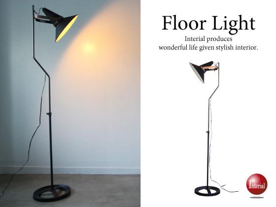 レトロモダン・スチール製フロアライト(1灯)LED&ECO球使用可能