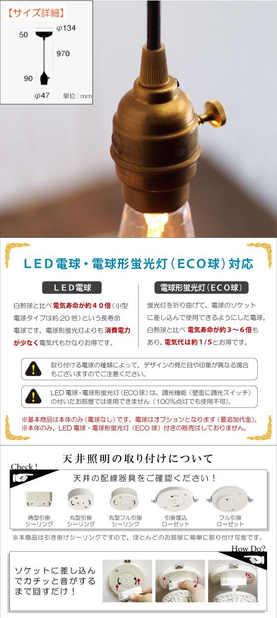 真鍮&スチール製・ペンダントランプ(1灯)LED電球&ECO球対応