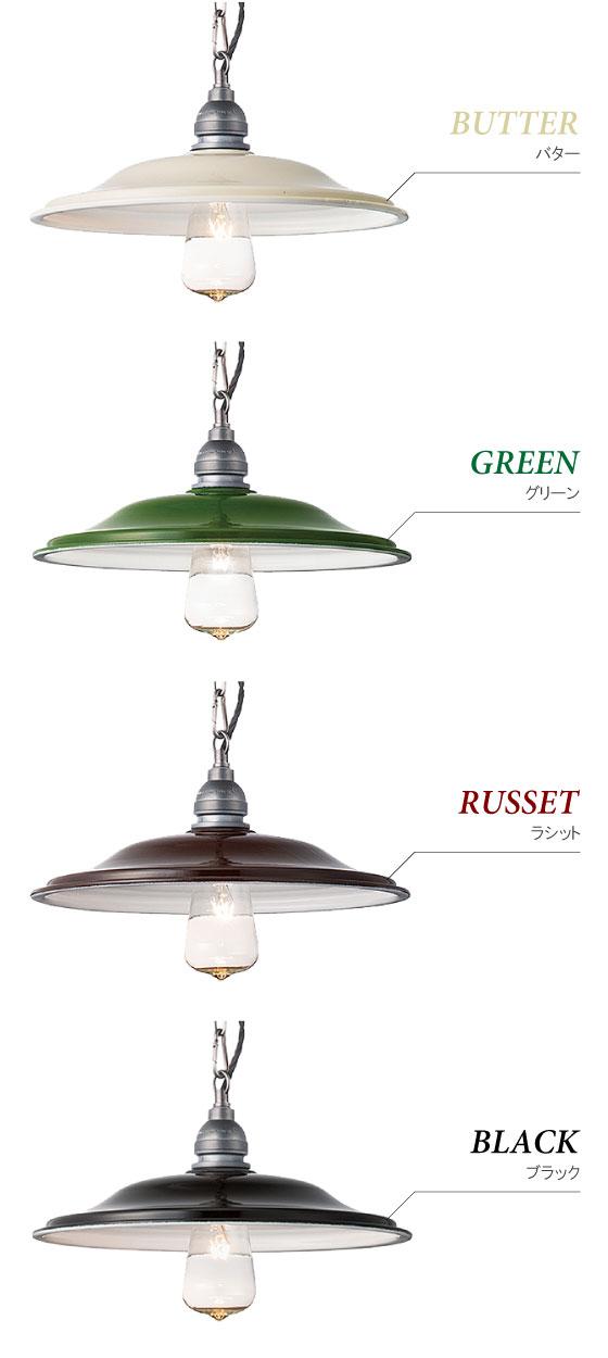 ヴィンテージテイスト・ペンダントライト(1灯)LED電球&ECO球対応