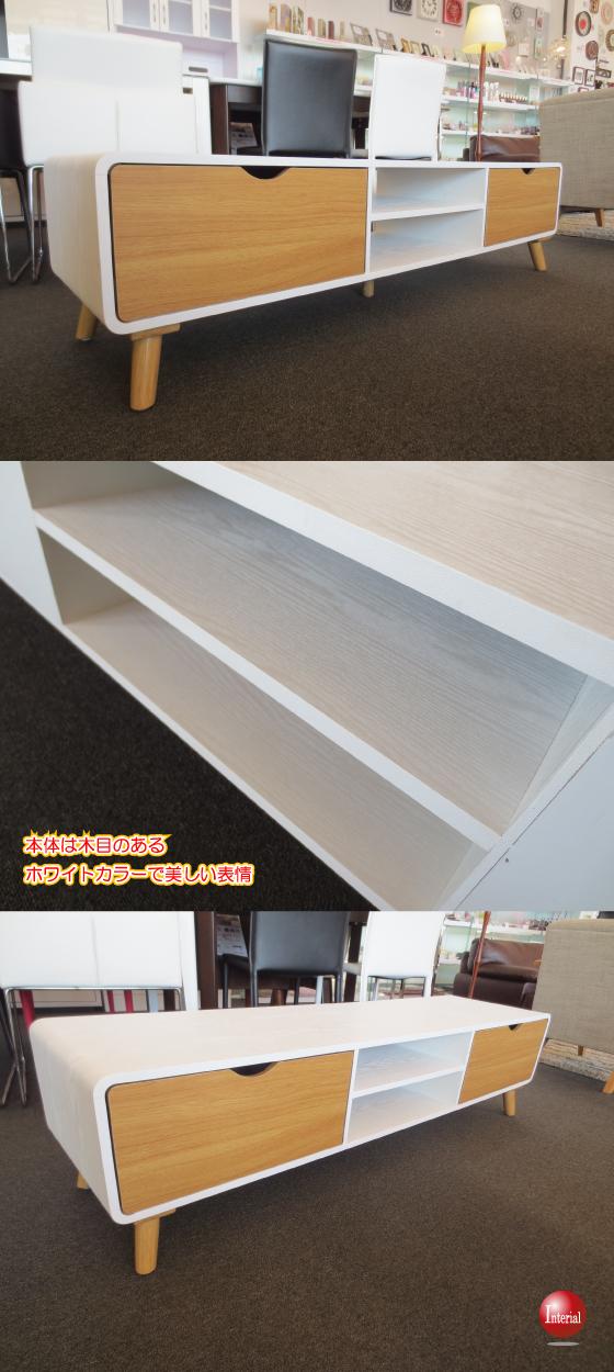 木目ホワイト&ナチュラル北欧デザイン・幅150cmテレビボード(完成品)【完売しました】